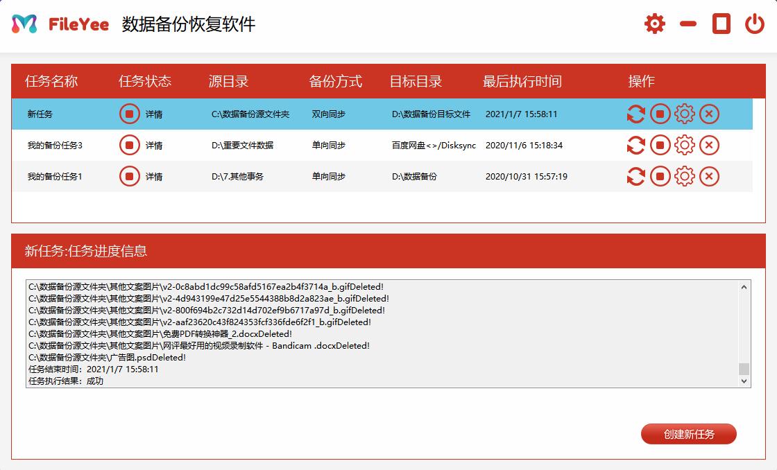 FileYee文件备份软件界面4