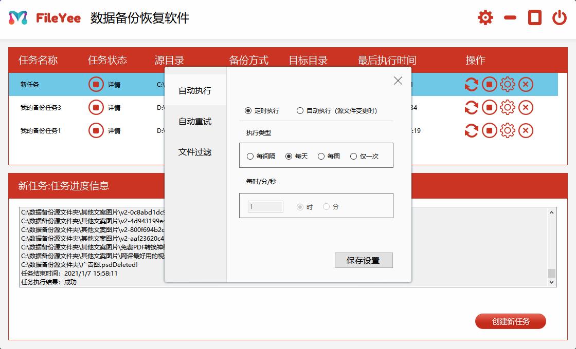 FileYee文件备份软件界面7