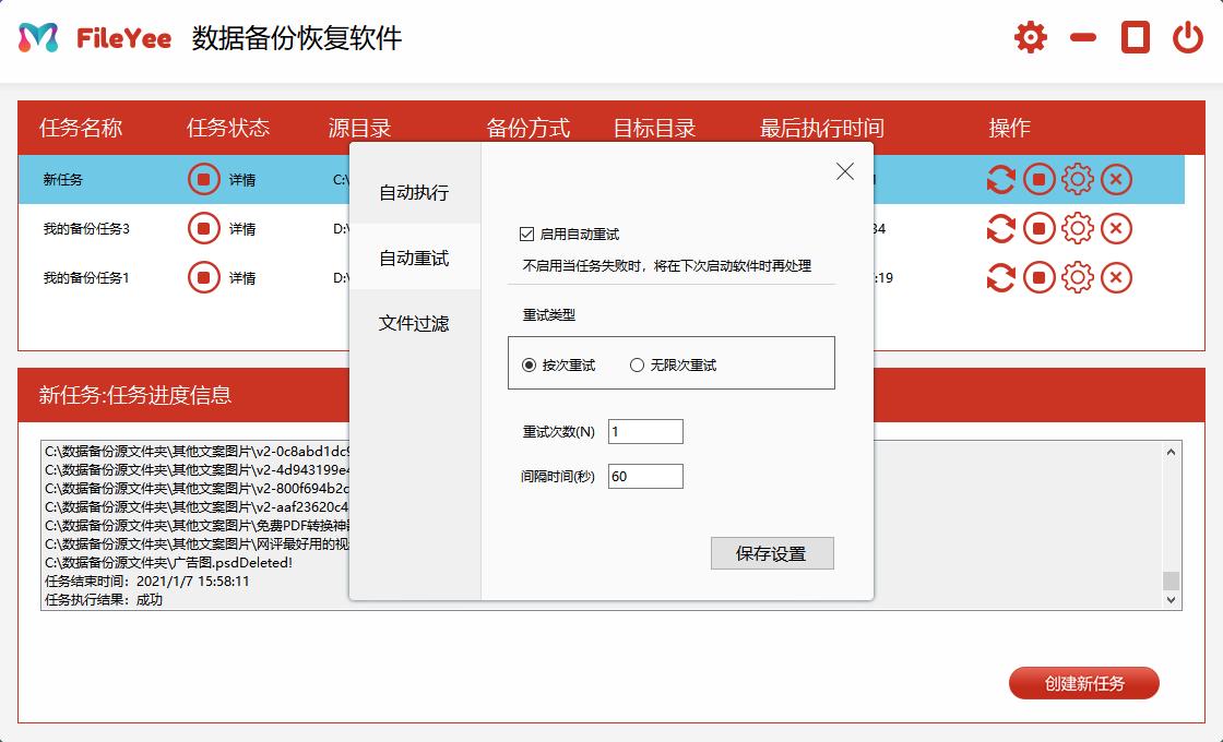 FileYee文件备份软件界面6
